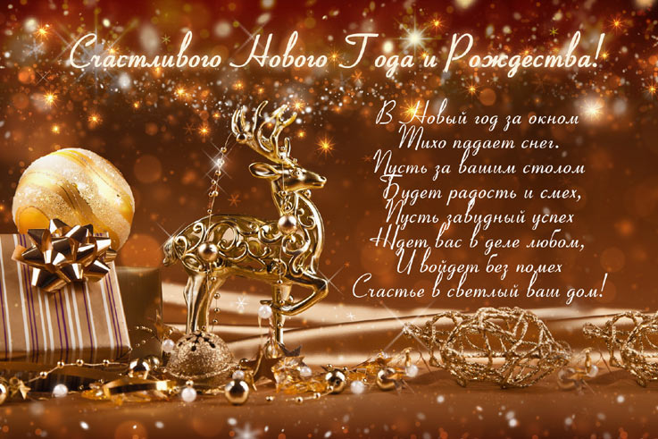 это с новым годом и рождеством в прозе распространённая