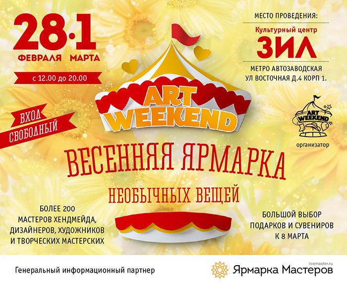 выставка-ярмарка, акция к 8 марта, дизайнерская одежда, приз