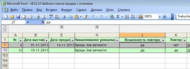 excel, отчеты, методики бизнеса