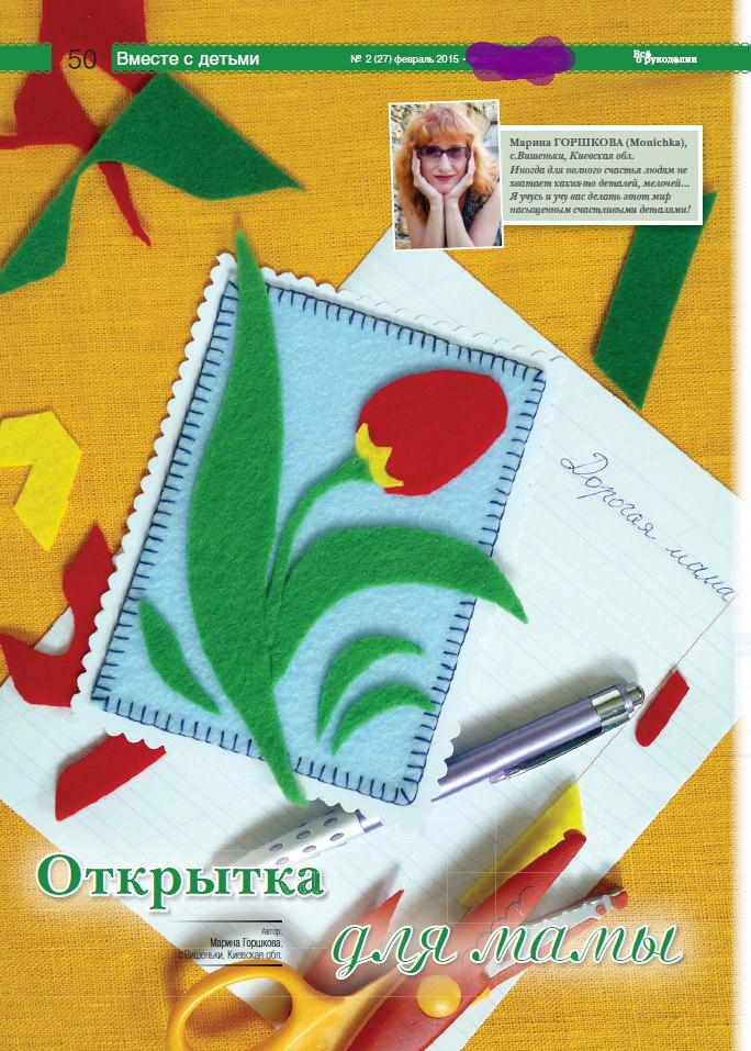 фетр, открытка, 8 марта, журнал, мастер-класс