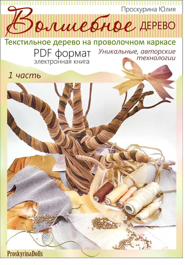 книга, текстильное дерево, дерево на каркасе, анонс, волшебное дерево, сказка, дуб, изготовление дерева