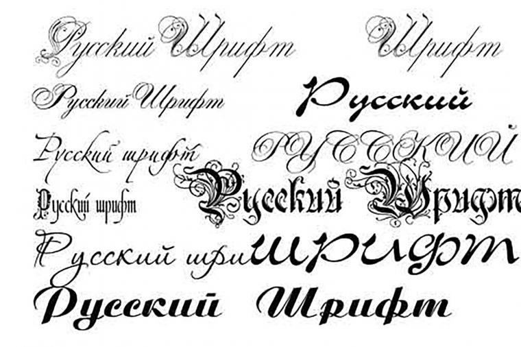 Шрифты ворд для открыток, новым годом