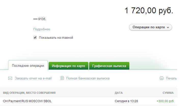 Отчет о поступлении средств, за период с 14.10.14, фото № 6