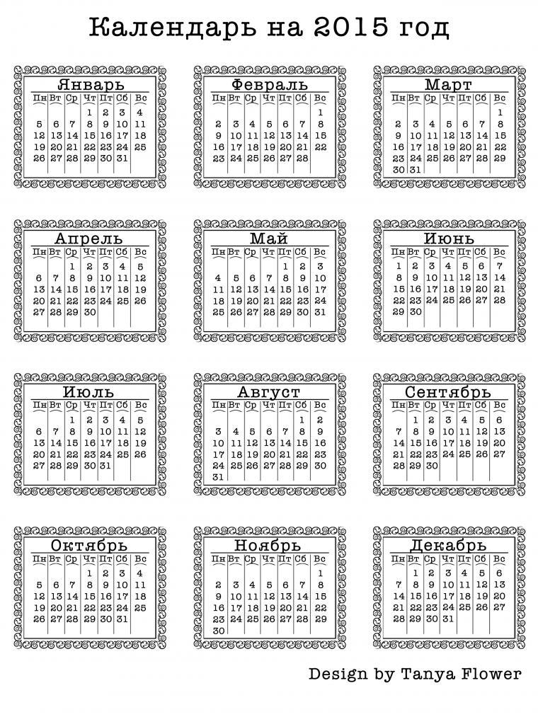 календарь, календарная сетка, календарь 2015, календарная сетка 2015, скачать календарь, скачать бесплатно, скачать календарь на 2015, календарь в подарок, красивый календарь, настольный календарь, скачать календарную сетку, tanya flower, таня флауэр, таня фловер, скрап календарь, скрапбукинг календарь, календарь скрапбукинг