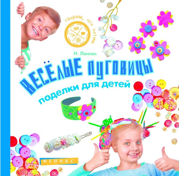 Книги поделки для детей