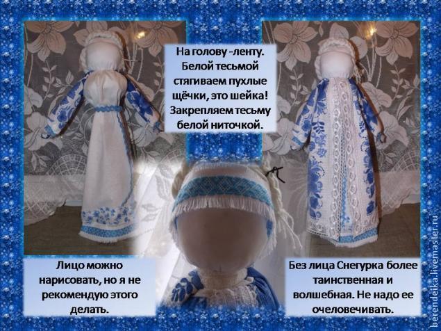 подарок на новый год, обрядовая кукла