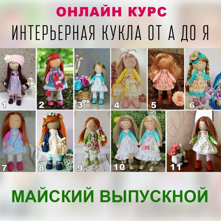 текстильная кукла, обувь для кукол, кукла мальчик, кукла своими руками