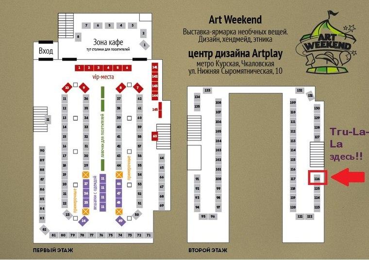 art-weekend, дизайнерские украшения, курская