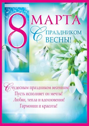 Короткое поздравление с 8 марта в прозе всем