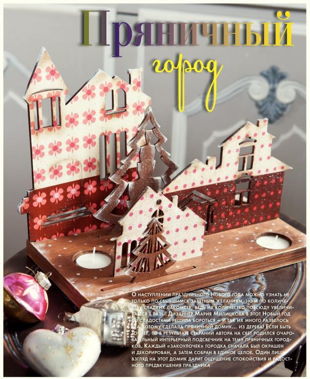 мастер класс, подсвечник, пряничный домик, рождество, делаем сами, мой первый мк