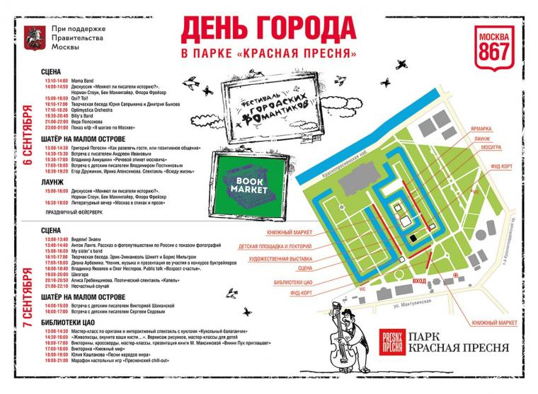 день города, москва, 6 сентября, 7 сентября, красная пресня, выходные с детьми, ярмарка, выставка, куда сходить