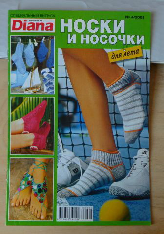 бесплатно, носки