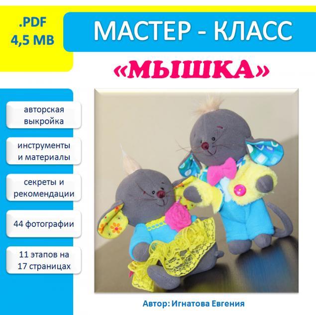мастер-класс, мк, игрушка своими руками, серая мышка, для малышей, мастер-класс pdf