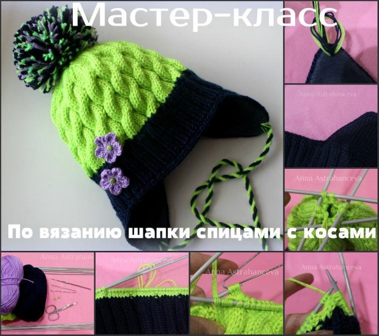 Вязание детской шапки спицами с косами