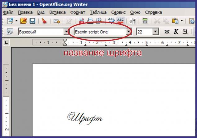 Как сохранить шрифт на своем компьютере, фото № 1