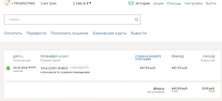 Отчет о поступлении средств, за период с 14.10.14, фото № 28