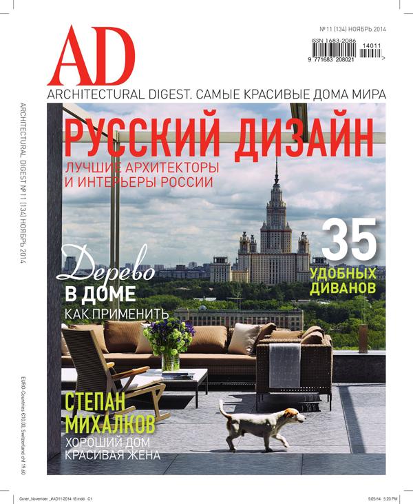 публикация в журнале, ad