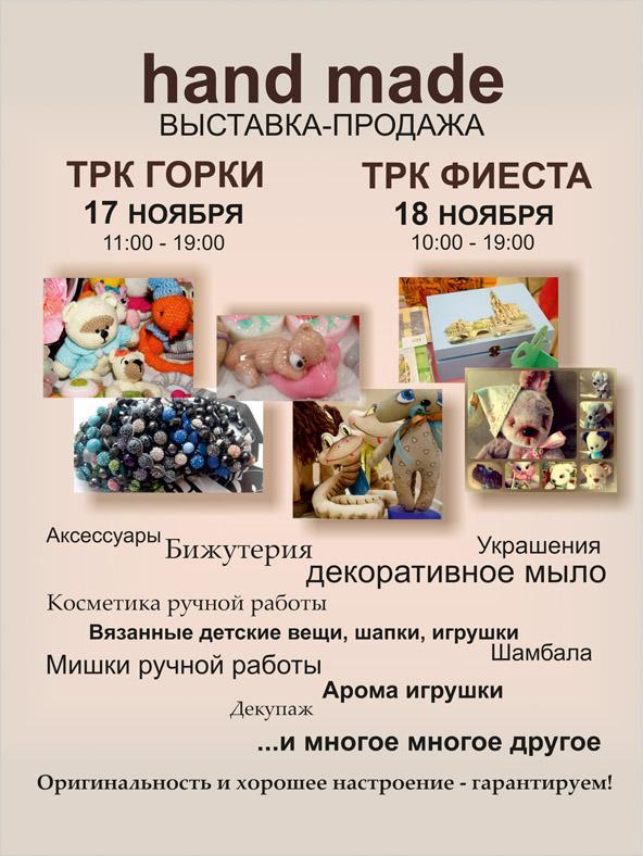 Изделия ручной работы объявления