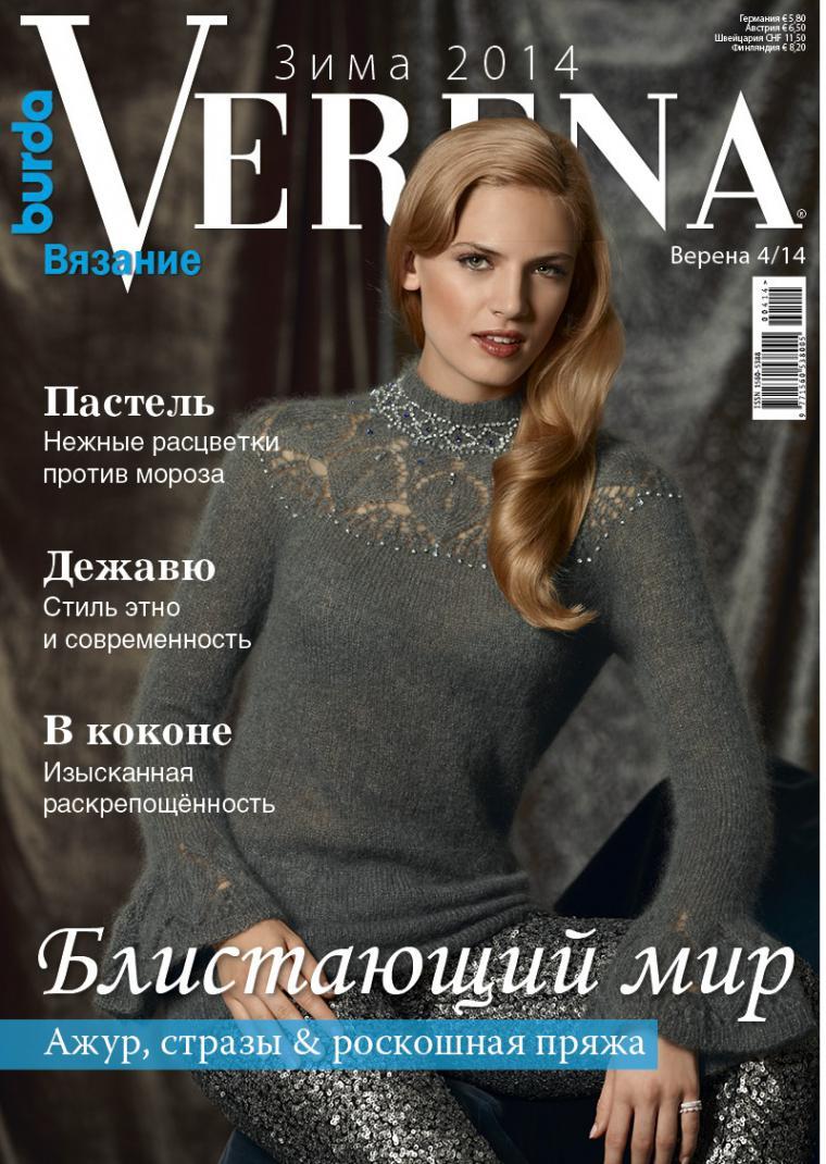 verena, верена, журнал verena