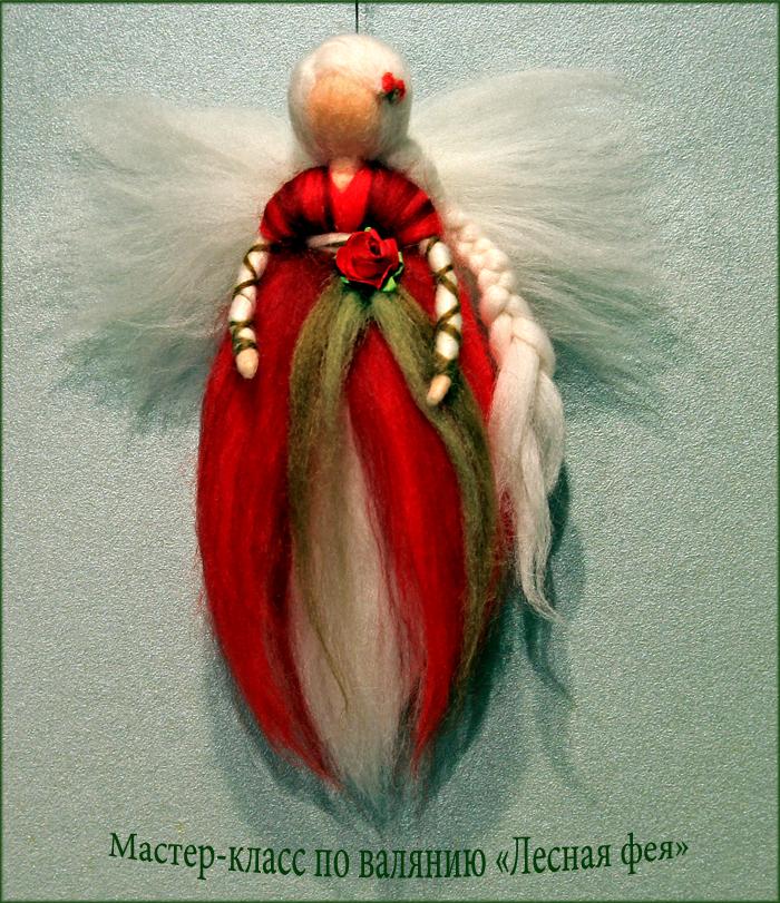 мастер-класс по валянию, мастер-класс для детей, сухое валяние, валяная игрушка, фея, куколка из шерсти, ангел