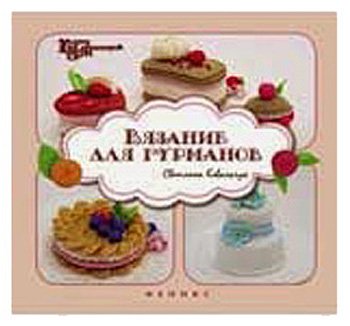 книга, пирожные, шоколад