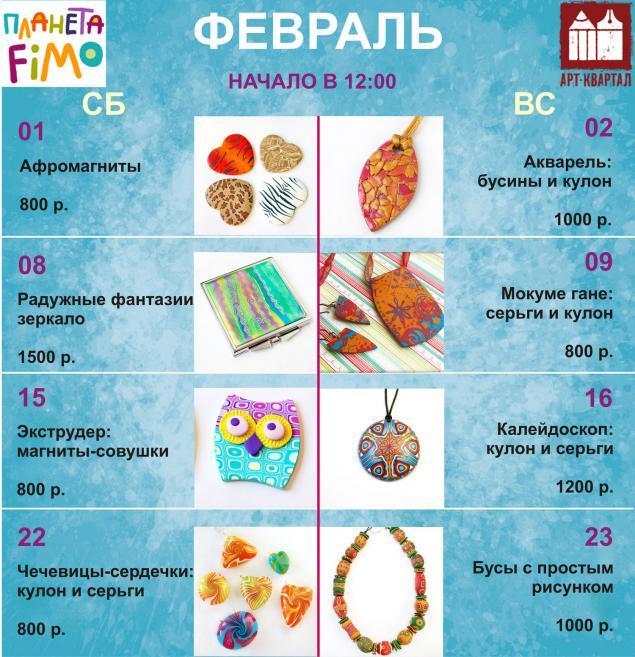 мастер-класс, мастер-класс по лепке, полимерная глина, пластика, фимо, fimo, мастер-классы в москве, мастер-класс бижутерия, украшения своими руками