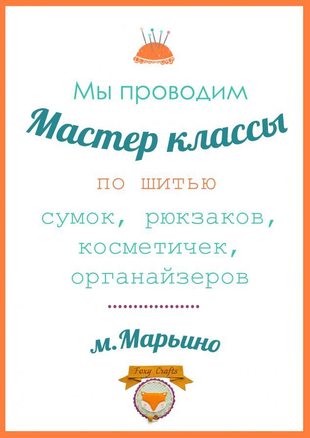 мк, мк по сумке, как сшить сумку, сумочка через плечо, обучение в москве, мк в москве, мастер класс, учимся шить