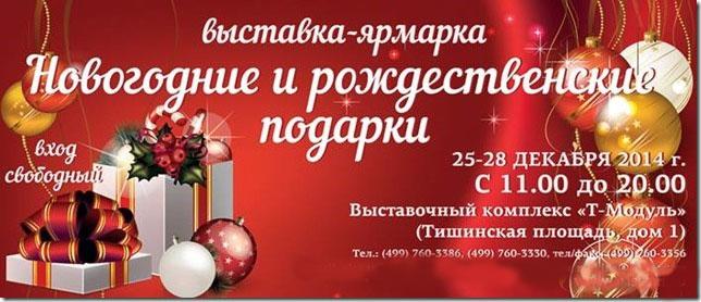 выставка, выставка-ярмарка, ярмарка, ярмарка подарков