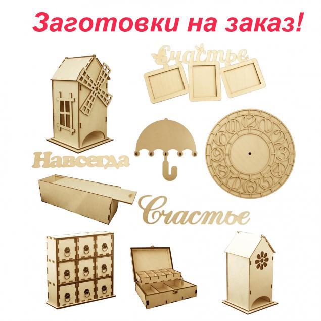 заготовки из дерева, для декупажа, заготовки по эскизам