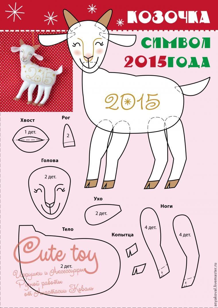 Как сшить козу к новому году своими руками