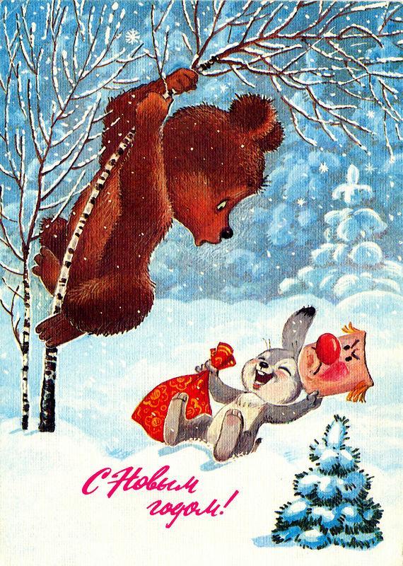 Добрые советские открытки. С Новым годом!, фото № 10