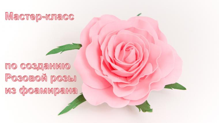 розовый, цветок в прическу, ручная авторская работа