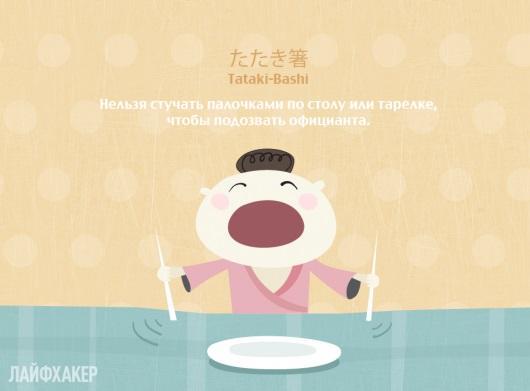 Секреты этикета: как вести себя в Японии, фото № 7