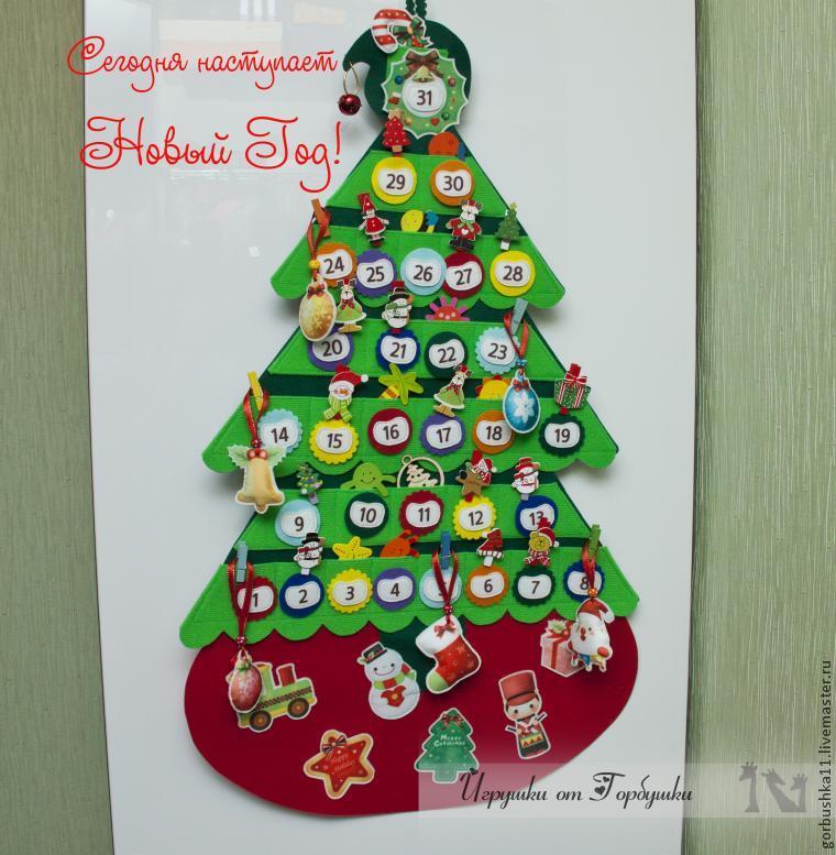 Календарь для детей новогодний своими руками