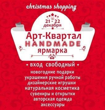 новогодняя ярмарка, новогодняя акция, byhanka, подарки к новому году