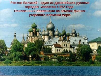 ростов, золотое кольцо, русские князья, колокола, ростовские звоны
