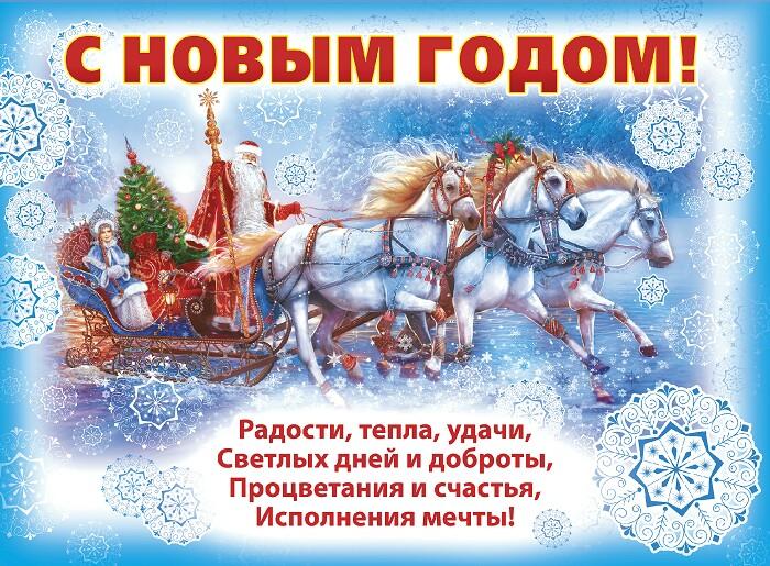 Поздравление на плакат к новому году
