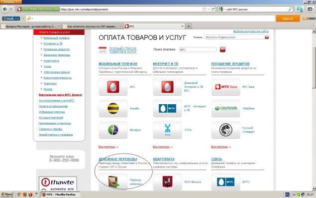 покупки, украина