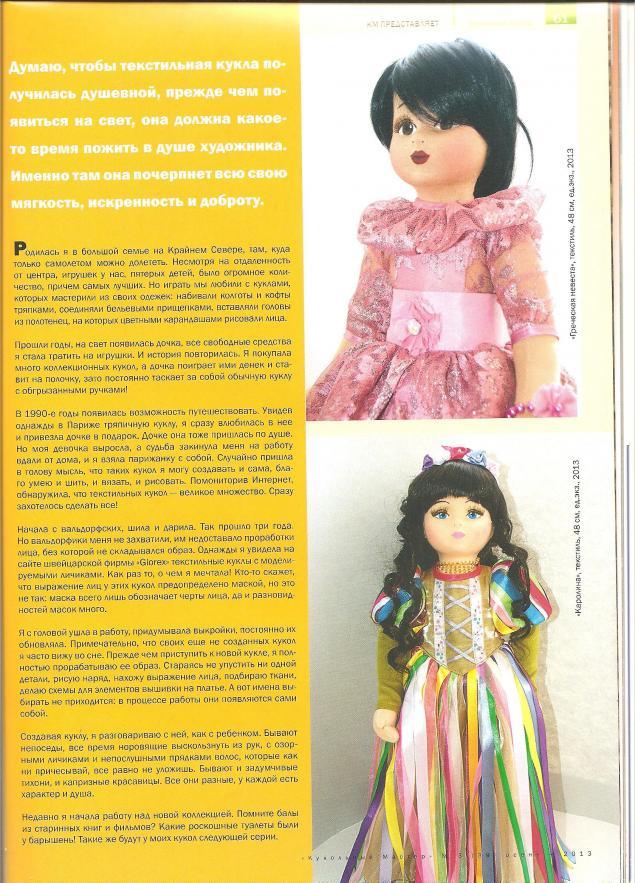 журнал, кукла