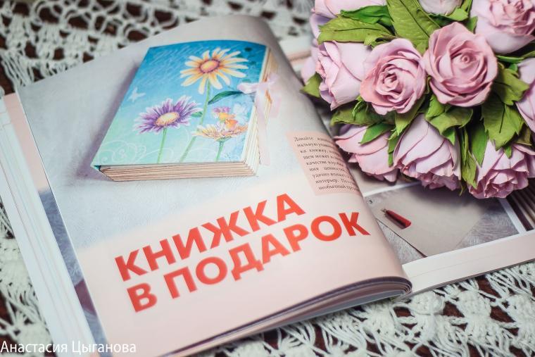 Месяц назад вышла моя первая книга!, фото № 14