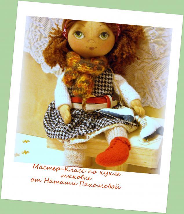 как сшить куклу, текстильная кукла, индивидуальное обучение