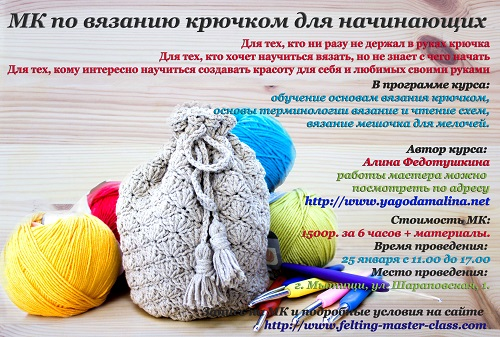 вязание крючком, мешочек, схемы