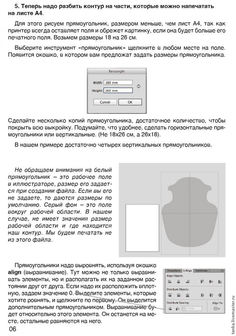 Увеличение шаблона в графической программе Иллюстратор, фото № 6