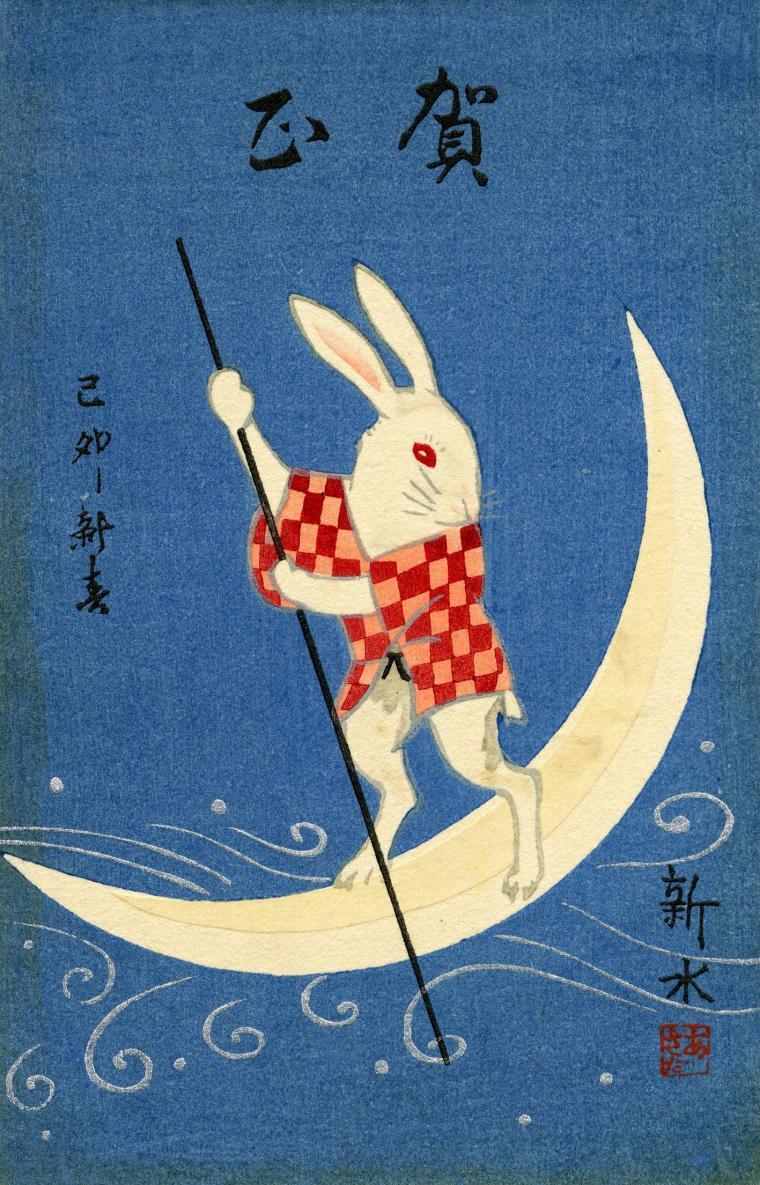 Открытки японские новогодние, надписями тебя