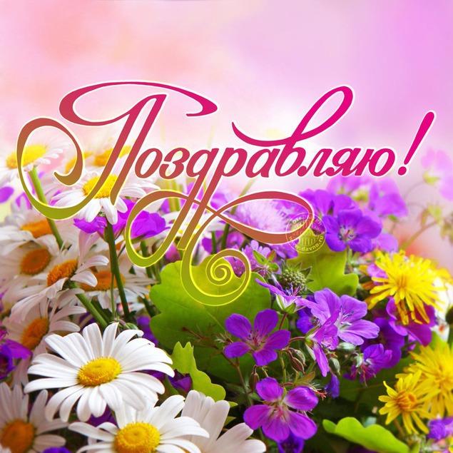 Поздравляем с профессиональным праздником! 16121512140447b30c2a572d28f5995710051d444bcc