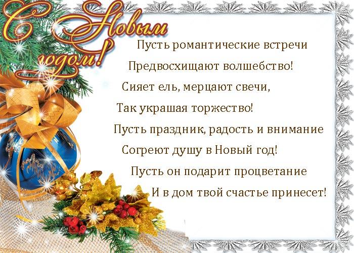 Открытки на новый год с поздравлениями 2015