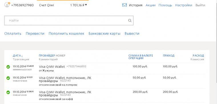 Отчет о поступлении средств, за период с 14.10.14, фото № 17