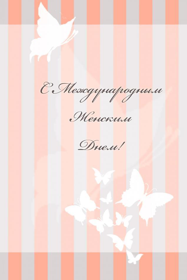 8 марта, праздник, поздравление