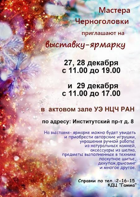 выставка-ярмарка, выставка, черноголовка, новогодние подарки