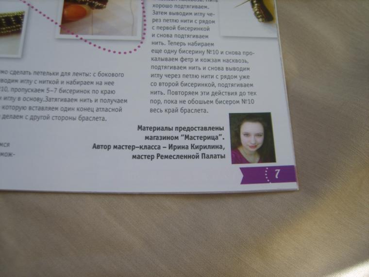Мастер-класс опубликованный в журнале, фото № 2